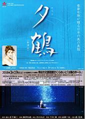 2016年3月19日(土)</br>團伊玖磨作曲</br>オペラ「夕鶴」</br>与ひょう役にて出演</br>【終演しました】