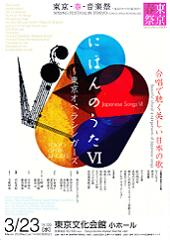 2016年3月23日(水)</br>にほんのうた VI</br>合唱で聴く美しい日本の歌</br>~東京オペラシンガーズ</br>(東京オペラシンガーズとして出演)</br>【終演しました】