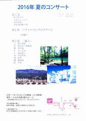 2016年7月17日(日)コールアカシア 2016年 夏のコンサート<br>(東京オペラシンガーズとして出演)<br>【終演しました】