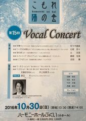 【news】第15回こもれ陽の会ヴォーカルコンサートが終演しました。